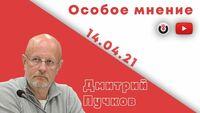 Особое мнение / Дмитрий Goblin Пучков // 14.04.21
