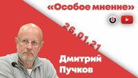Особое мнение / Дмитрий Goblin Пучков // 26.01.21