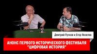 Егор Яковлев: анонс первого исторического фестиваля