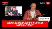 Goblin News 100: Свежие санкции, Шойгу и Карабах, вирус нагнетает