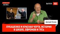 Goblin News 102: Лукашенко и красная черта, история в школе, Ефремов и гусь