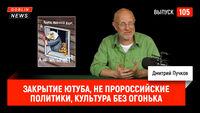 Goblin News 105: закрытие Ютуба, не пророссийские политики, культура без огонька