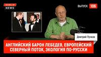 Goblin News 106: Английский барон Лебедев, европейский Северный поток, экология по-русски
