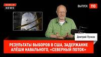 Goblin News 110: Результаты выборов в США, задержание Алёши Навального, «Северный поток» и экология