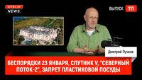 Goblin News 111: Беспорядки 23 января, Спутник V,
