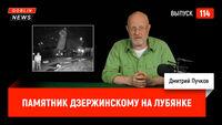 Goblin News 114: Памятник Дзержинскому на Лубянке
