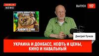Goblin News 117: Украина и Донбасс, нефть и цены, кино и Навальный