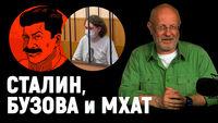 Goblin News 118: Арест Хованского, спектакль про Сталина, президентский лещ