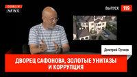 Goblin News 119: Дворец Сафонова, золотые унитазы и коррупция