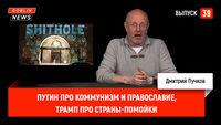 Путин про коммунизм и православие, Трамп про страны-помойки