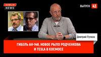 Гибель Ан-148, новое рыло Родченкова и Tesla в космосе