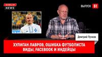 Хулиган Лавров, ошибка футболиста Виды, Facebook и индейцы