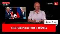 Переговоры Путина и Трампа