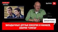 """Закадычные друзья Кокорин и Мамаев, авария """"Союза"""""""