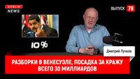 Goblin News 79: Разборки в Венесуэле, посадка за кражу всего 30 миллиардов