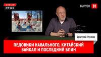 Goblin News 81: Педовики Навального, китайский Байкал и последний блин