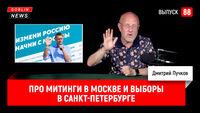 Goblin News 88: Про митинги в Москве и выборы в Санкт-Петербурге
