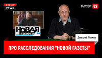 Goblin News 89: Про расследования