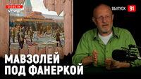 Goblin News 91: Серебренников в суде, Парад Победы, запретное эскимо, Мадонна и пожар в Антарктиде