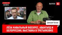 Goblin News 92: Лёха Навальный воскрес, Авангард и Белоруссия, выставка в Третьяковке