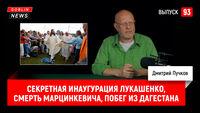 Goblin News 93: Секретная инаугурация Лукашенко, смерть Марцинкевича, Побег из Дагестана