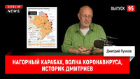 Goblin News 95: Нагорный Карабах, волна коронавируса, историк Дмитриев