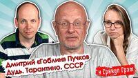 Дмитрий Пучков: переводы