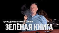 Дмитрий Goblin Пучков про х/ф