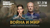 Дмитрий ПУЧКОВ и Надана ФРИДРИХСОН: про Навального, лесбиянок и Чехию