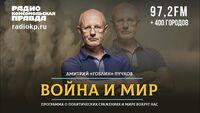 Дмитрий «ГОБЛИН» ПУЧКОВ и Иван ПАНКИН | ВОЙНА и МИР