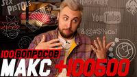 100 вопросов: Макс +100500 про мат, панк-рок, PUBG, секс, тату и бриллиантовую кнопку