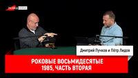 Пётр Лидов — Роковые восьмидесятые. 1985, часть вторая