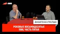 Пётр Лидов — Роковые восьмидесятые. 1986, часть пятая