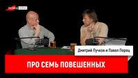 Павел Перец про семерых повешенных