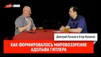 Егор Яковлев - как формировалось мировоззрение Адольфа Гитлера