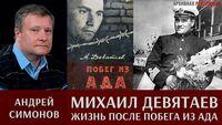 Андрей Симонов. Михаил Девятаев: жизнь после побега из ада