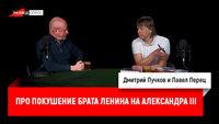 Павел Перец про покушение брата Ленина на Александра III