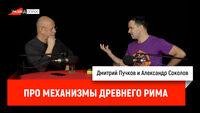 Александр Соколов про механизмы Древнего Рима