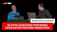 Егор Яковлев об англо-нацистских переговорах накануне заключения пакта Молотова-Риббентропа