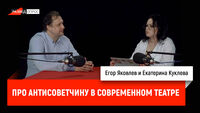Екатерина Куклева про антисоветчину в современном театре
