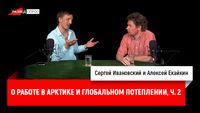 Алексей Екайкин о работе в Арктике и глобальном потеплении, часть 2