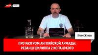 Клим Жуков про разгром Английской армады: Реванш Филиппа 2 Испанского