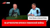 Алексей Лобин об артиллерии времен Ливонской войны