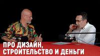 Алексей Соколов о самой дорогой частной недвижимости и её владельцах