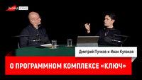 Иван Кулаков о программном комплексе «Ключ»