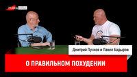 Павел Бадыров о правильном похудении