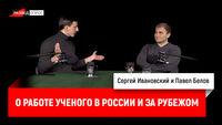 Павел Белов о работе ученого в России и за рубежом