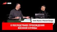 Максим Бендус о последствиях прохождения военной службы
