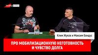 Максим Бендус про мобилизационную неготовность и чувство долга