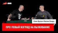 Максим Бендус про левый взгляд на выживание